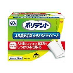 【アース製薬】ポリデント 入れ歯安定剤 ふきとりドライシート 40枚入 ・・・