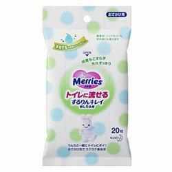 【花王】メリーズ トイレに流せるするりんキレイおしりふき おでかけ用 2・・・