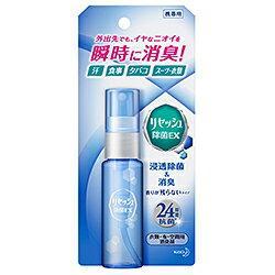 【花王】携帯用リセッシュ 除菌EX 香り残らない 30ml ※お取り寄せ・・・