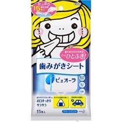 【花王】ピュオーラ 歯みがきシート 15枚入 ※お取り寄せ商品