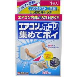【桐灰化学】エアコンのホコリ集めてポイ ※お取り寄せ商品