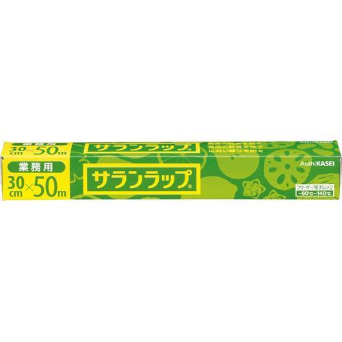 【旭化成】サランラップ 30cm×50m ※お取り寄せ