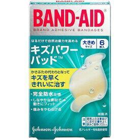 【ジョンソン・エンド・ジョンソン】バンドエイドキズパワーパッド(大きめ)・・・