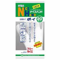 【ショーワグローブ】ナイスハンドポイ フリー 20枚 ※お取り寄せ商品