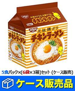 【日清食品】チキンラーメン 425g(85g×5) 5袋入 ※お取り寄せ商品