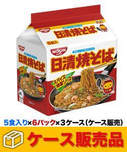 【日清食品】日清焼そば 5食パック ×6パック(1ケース)  ×3ケース(計:90・・・