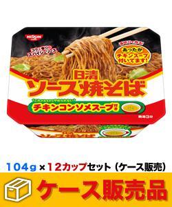 【日清食品】日清ソース焼そばカップ チキンスープ付き 104g