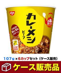 【日清食品】日清カレーメシ ビーフ 107g  ※お取り寄せ商品