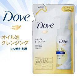 【ユニリーバ】ダヴ(Dove)オイル泡クレンジング つめかえ用 130m・・・