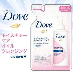 【ユニリーバ】ダヴ(Dove)モイスチャーケアオイルクレンジング つめか・・・
