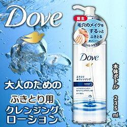 【ユニリーバ】ダヴ (Dove)ふきとり水クレンジング 235ml ※お取り寄・・・