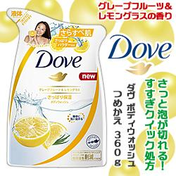 【ユニリーバ】Dove ダヴ ボディウォッシュ グレープフルーツ&レモングラス つめかえ用 360g ※お取り寄せ商品