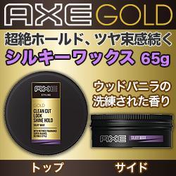 【ユニリーバ】AXE(アックス) ゴールド シルキーワックス 65g ※・・・