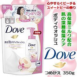【ユニリーバ】Dove ダヴ 濃密泡ボディウォッシュ ピーチ&スイートピ・・・