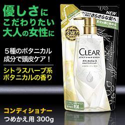 【ユニリーバ】Clear クリア ボタニカルスムース スカルプコンディショナ・・・