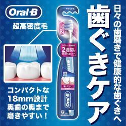 【P&G】ブラウン オーラルB 歯ぐきケア 超高密度 やわらかめ 1本  ・・・