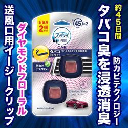 【P&G】ファブリーズ イージークリップ タバコエキスパート ダイヤモン・・・