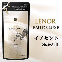 【P&G】レノア オードリュクス イノセント つめかえ用 480ml