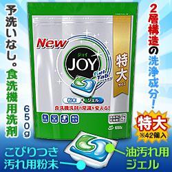 """【P&G】ジョイ ジェルタブ 特大(42個入)""""旧品"""" ※お取り寄せ商品"""