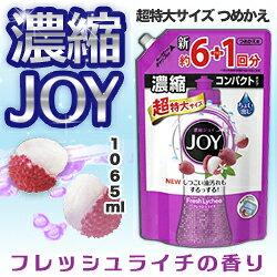 【P&G】ジョイコンパクト フレッシュライチの香り つめかえ用 超特大 ・・・