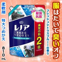 【P&G】レノア 本格消臭 スポーツ フレッシュシトラスブルーの香り つ・・・