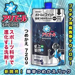 【P&G】アリエール イオンパワージェル プラチナスポーツ つめかえ用 ・・・