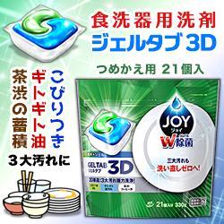 【P&G】ジョイ ジェルタブ 食洗機用食器洗剤 21個入 (330g) ※・・・