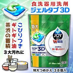 【P&G】ジョイ ジェルタブ 食洗機用食器洗剤 38個入 (590g) ※・・・