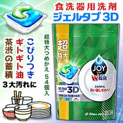 【P&G】ジョイ ジェルタブ 食洗機用食器洗剤 54個入 (840g)  ・・・
