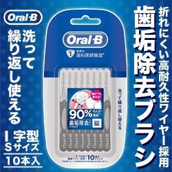 【P&G】ブラウン オーラルB 歯間ブラシ I字型 Sサイズ 10本入  ・・・
