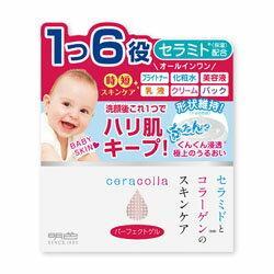【明色化粧品】セラコラ パーフェクトゲル 90g ※お取り寄せ商品