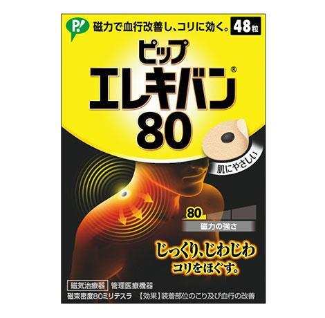 【ピップ】ピップエレキバン80 48粒