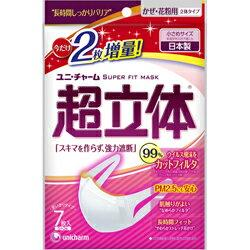 【ユニ・チャーム】超立体マスク 小さめ 7枚 ※お取り寄せ商品