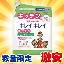 【ライオン】 キレイキレイ 薬用キッチンハンドソープ つめかえ用200ml ・・・