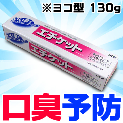 【ライオン】口臭予防ハミガキ「エチケットライオン」 130g ※お取り寄せ商・・・