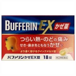 【第(2)類医薬品】【ライオン】バファリンかぜEX錠 18錠 ※お取り寄せに・・・