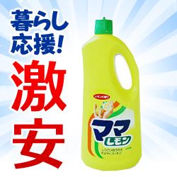 【ライオン】ママレモン 大 1250ml  ※お取り寄せ商品 商品画像1:メディストック カーゴ店