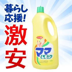 【ライオン】ママレモン 特大 2150ml  ※お取り寄せ商品