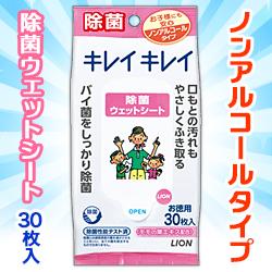 【ライオン】キレイキレイお手ふきウェットシート ノンアルコールタイプ 30・・・