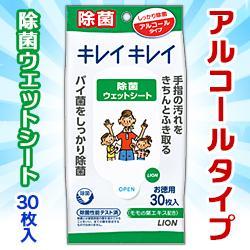 【ライオン】キレイキレイお手ふきウェットシート アルコールタイプ 30枚 ・・・
