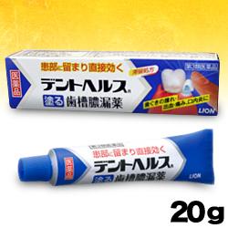 【第3類医薬品】【ライオン】デントヘルスR 20g ※お取り寄せになる場合も・・・