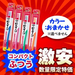 【ライオン】歯ブラシ ビトイーンライオン コンパクト(ふつう) 1本 ※カラ・・・