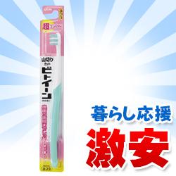 【ライオン】 ビトイーンライオン超コンパクト ふつう1本入(※カラーは選・・・