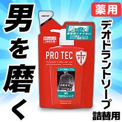 【ライオン】 PRO TEC デオドラントソープ つめかえ用330ml ※お取り寄せ・・・