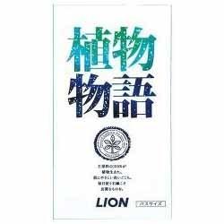 【ライオン】植物物語 化粧石鹸バスサイズ 140g*3個 ※お取り寄せ商・・・