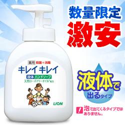 【ライオン】キレイキレイ薬用液体ハンドソープ 本体ポンプ250ml ※お取り寄・・・