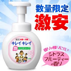 キレイキレイ 薬用泡ハンドソープ シトラスフルーティの香り 250ml