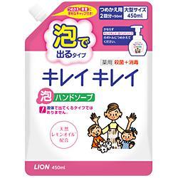【ライオン】キレイキレイ 薬用泡ハンドソープ つめかえ用大型サイズ 450ml ・・・
