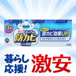 【ライオン】ルック おふろの防カビくん煙剤 5g×3個パック ※お取り寄・・・
