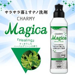 【ライオン】CHARMY Magica(チャーミー マジカ) ハーバルグリーンの香り 本体 230ml ※お取り寄せ商品 商品画像2:メディストック カーゴ店